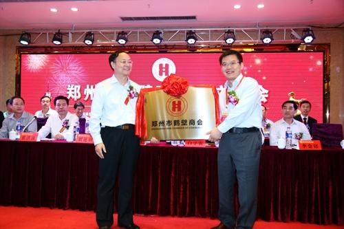 郑州市鹤壁商会召开成立大会
